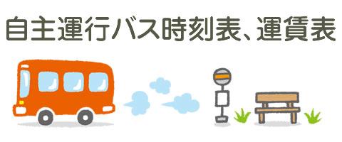 自主運行バス時刻表・運賃表