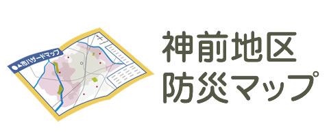 神前地区防災マップ